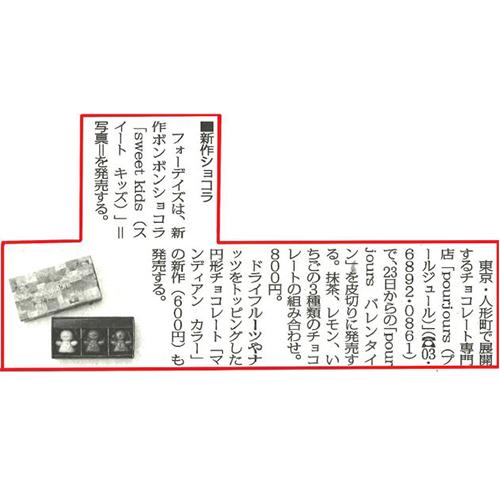 2017/1/16 毎日新聞(全国版)