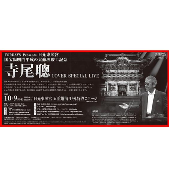 2017/9/6 産経新聞(東京本社版)