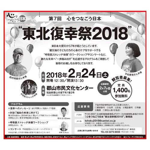 2018/1/13 産経新聞(東京本社版)