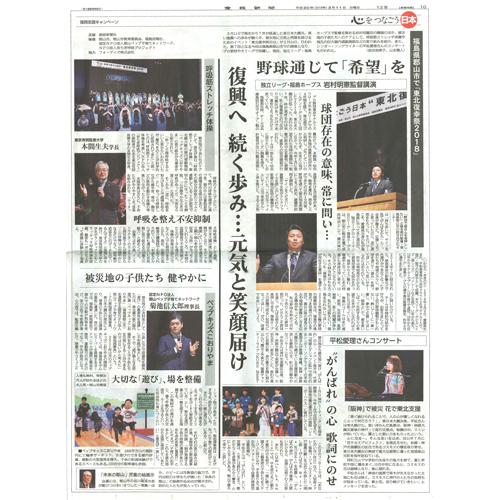 2018/3/11 産経新聞(東京本社版)