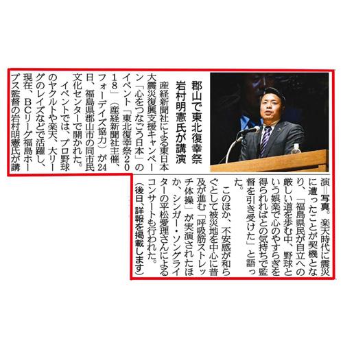 2018/2/25 産経新聞(東京本社版)