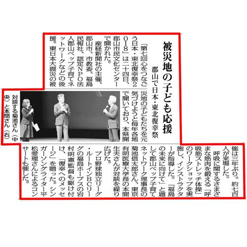 2018/2/28 福島民報