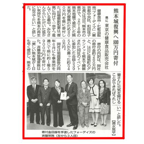 2018/3/20 毎日新聞(熊本県版)