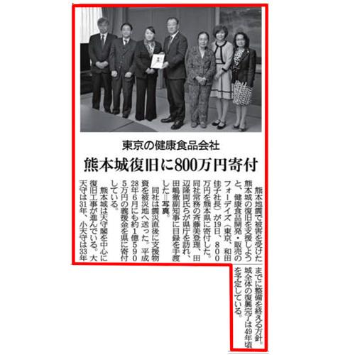 2018/3/20 産経新聞(九州山口版)