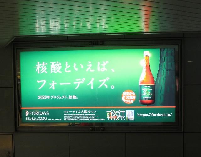 近鉄難波駅コンコース