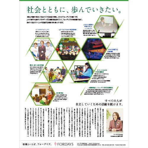 2018/6/20 産経新聞(全国版朝刊 別刷)