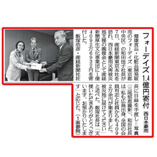 2018/8/8 産経新聞(東京本社版)