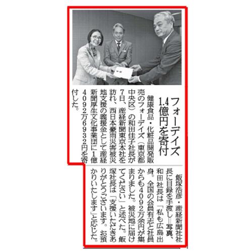 2018/8/8 産経新聞(大阪本社版)