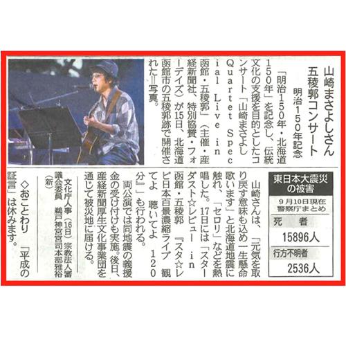 2018/9/16 産経新聞(東京本社版)