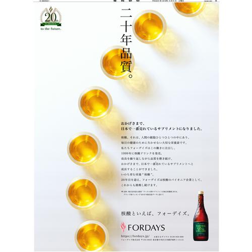 2019/1/1 産経新聞(全国版)