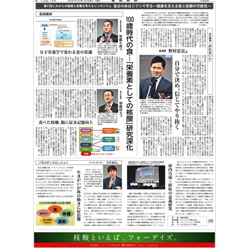 2019/2/28 産経新聞(全国版)