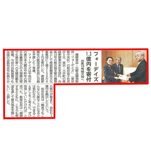2019/11/6 産経新聞(大阪本社版)