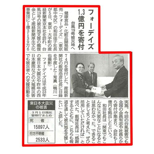2019/11/6 産経新聞(東京本社版)