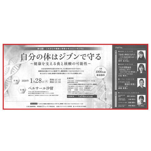 2019/12/27 産経新聞(東京本社版)