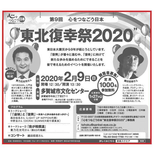 2020/1/16 河北新報