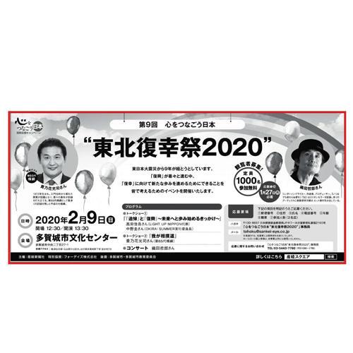 2020/1/16 産経新聞(東北版)2020/1/20 産経新聞(東京本社版)