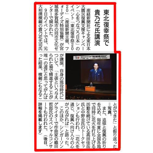2020/2/11 産経新聞(東京本社版)