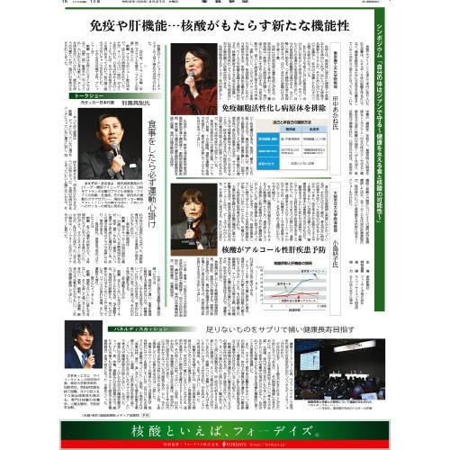 2020/2/27 産経新聞 (全国版)
