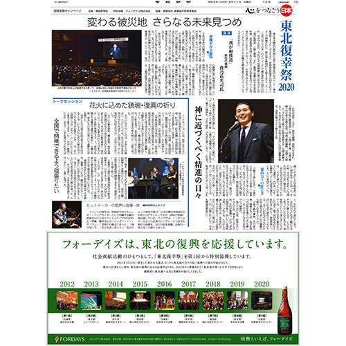 2020/3/11 産経新聞 (東京本社版)