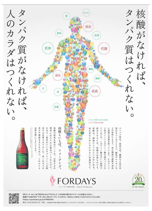 2020/8/8 神戸新聞