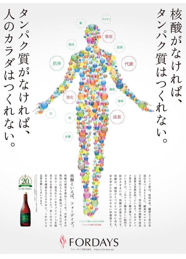 2020/10/9 日本経済新聞