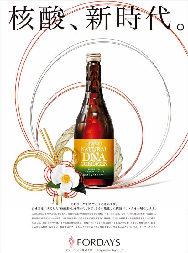 2021/1/1 産経新聞(全国版)/毎日新聞(全国版)