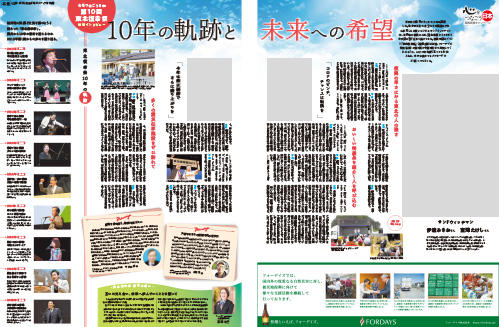 2021/3/11 産経新聞 (全国版)