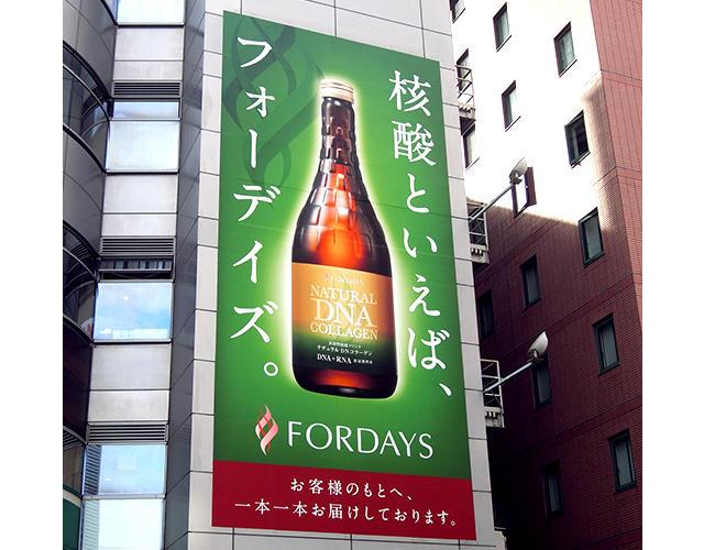 新幹線 名古屋駅前 巨大懸垂幕