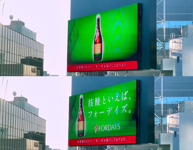 茅場町阪神ビル屋上デジタルLEDボード