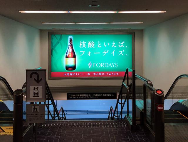羽田空港第1ターミナル(JAL側)