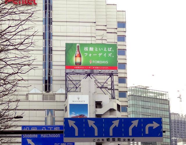 フォーデイズ東京サロン向かい側、蛎殻町交差点