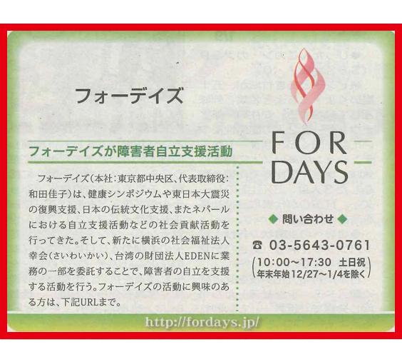 2014/12/27 静岡新聞 とっとこ静岡