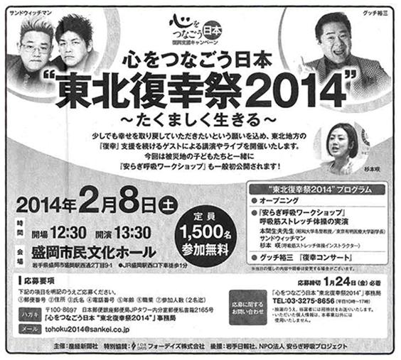 岩手日報・産経新聞