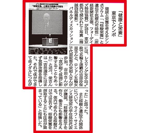 2014/1/29 産経新聞(大阪本社版)
