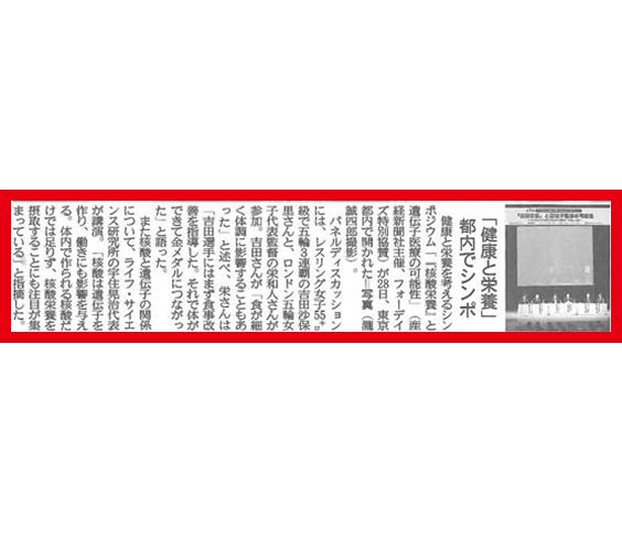 2014/1/29 産経新聞(東京本社版)