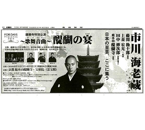 2014/8/19 産経新聞(東京本社版朝刊)/8/18 産経新聞(大阪本社版夕刊)