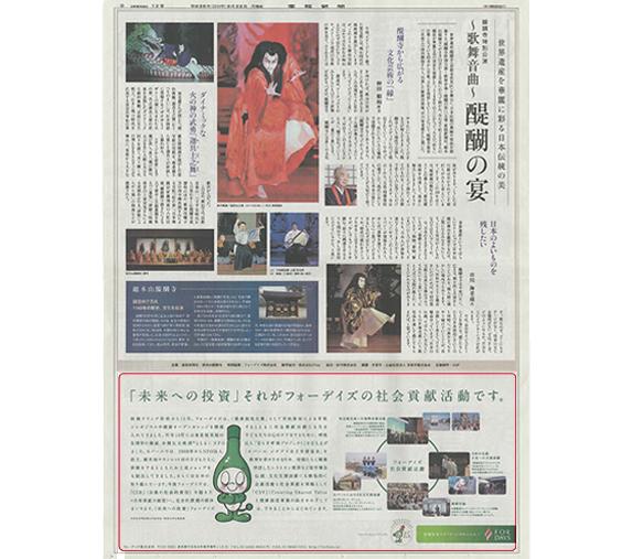 2014/9/22 産経新聞(全国版)