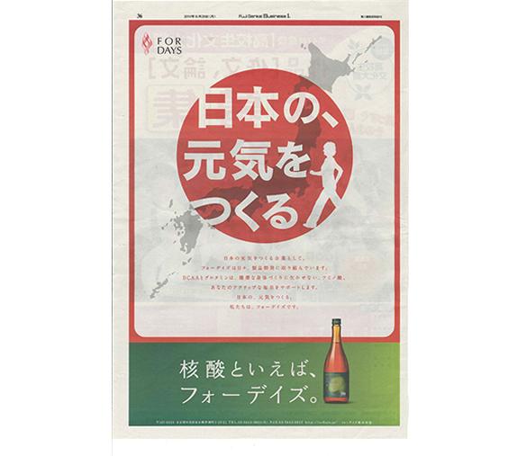 2014/9/29 フジサンケイビジネスアイ(全国版)