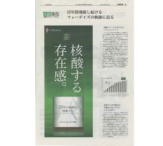 2014/10/21 フジサンケイビジネスアイ(全国版)
