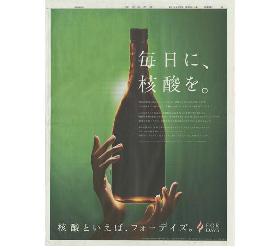 2014/12/5 河北新報・西日本新聞