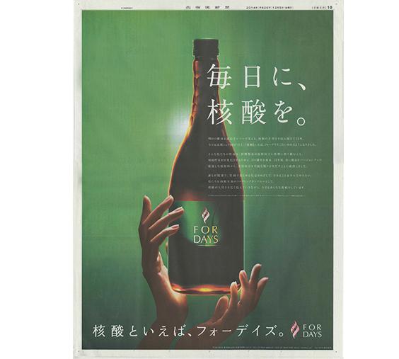 2014/12/5 北海道新聞