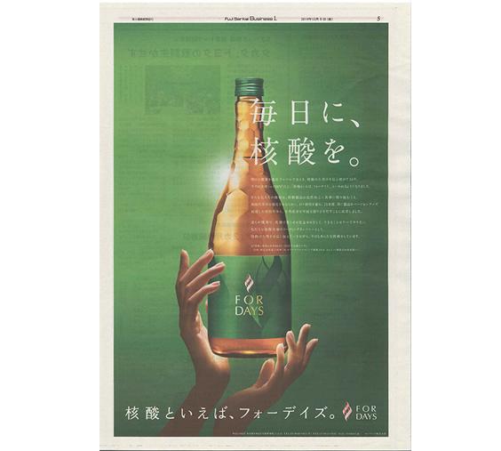 2014/12/5 産経新聞(東京本社版・大阪本社版)・フジサンケイビジネスアイ