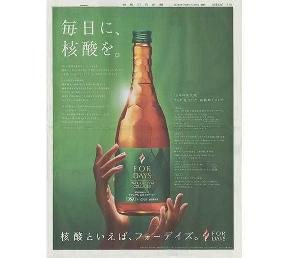 2014/12/5 宮崎日日新聞・徳島新聞