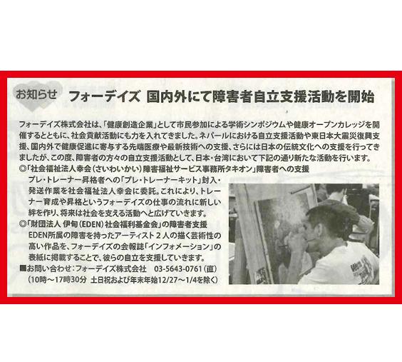2014/12/20 北海道新聞夕刊