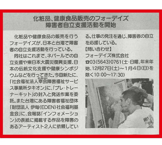 2014/12/25 西日本新聞夕刊