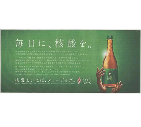2015/1/4 産経新聞(東京本社版・大阪本社版)