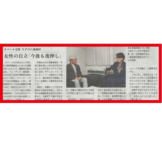 2015/1/16 フジサンケイビジネスアイ(全国版)