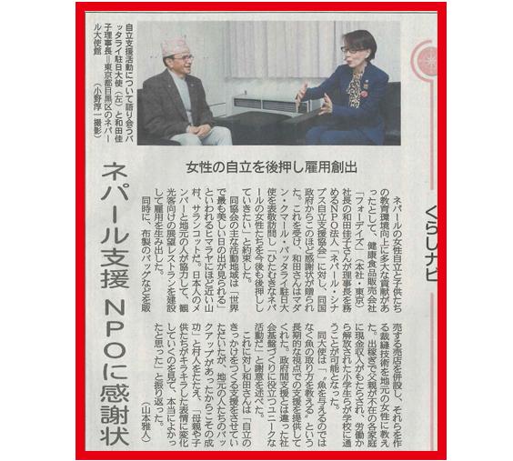 2015/1/16 産経新聞(東京本社版)