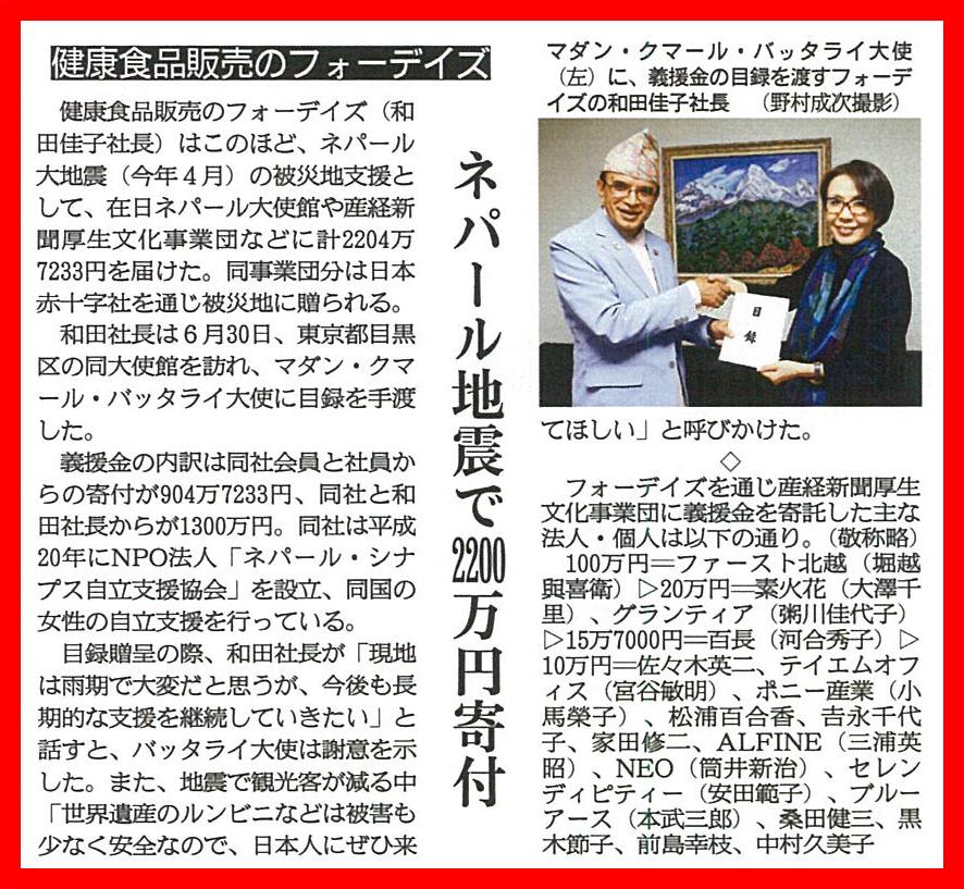 2015/7/17 産経新聞(東京本社版)