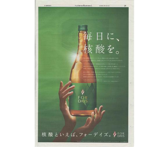 2015/2/4 フジサンケイビジネスアイ(全国版)